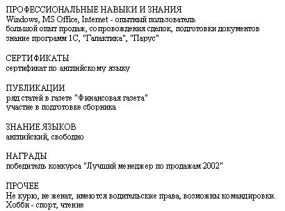 Резюме образец сотрудника банка