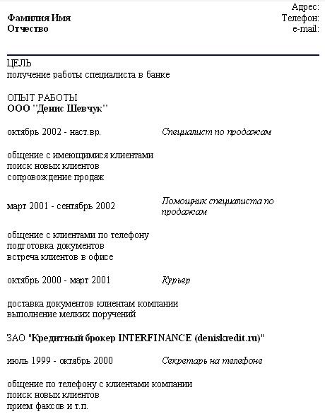 резюме для работы в банк образец