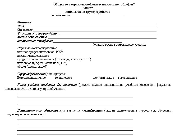 Образец анкета для кандидата на работу