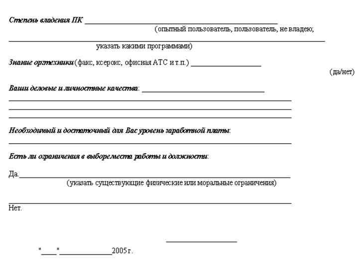 анкета персональных данных образец