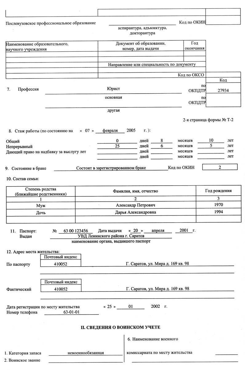бланк внутренней описи документов дела