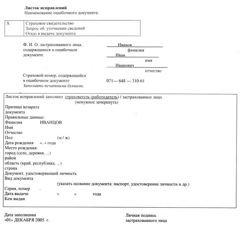 заявление о выдаче копии медицинской карты образец - фото 4