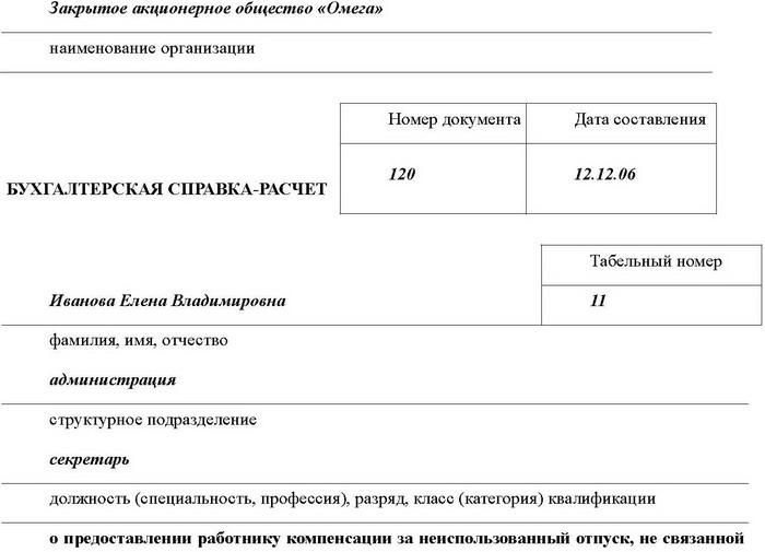 Образец приказ о предоставлении компенсации за неиспользованный отпуск