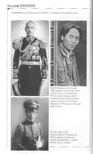 Пу цзе брат пу и служил в армии