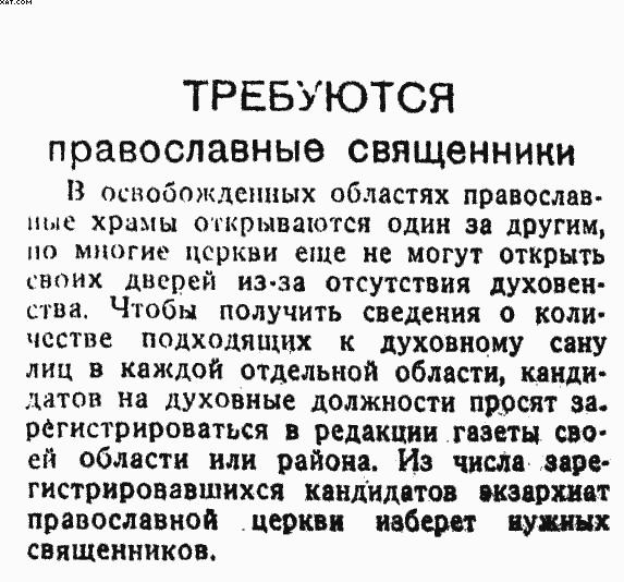 a1640c51bc03 Ковалев Б. H Повседневная жизнь населения России в период нацистской  оккупации   Повседневная жизнь в период оккупации