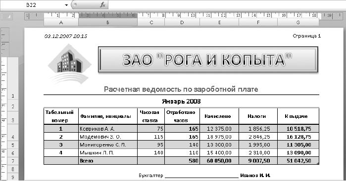таблица по зарплате образец - фото 8
