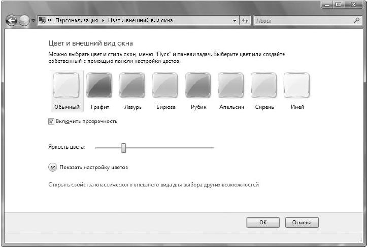 Если же стиль Windows Aero не