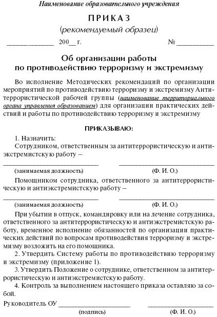 приказ об ответственном за радиационную безопасность образец
