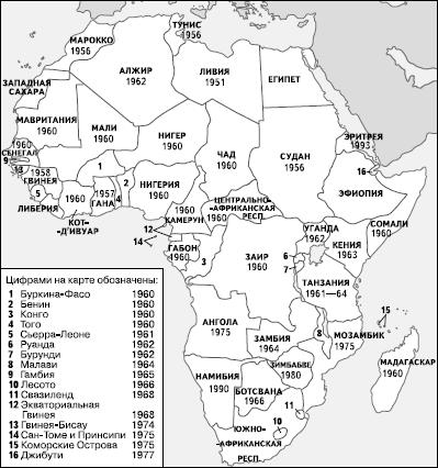 Юго-Западная Африка (Намибия)